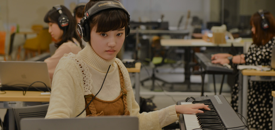 ミュージッククリエーション 専攻