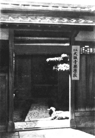 1915年~1930年   大阪音楽大学について   大阪音楽大学