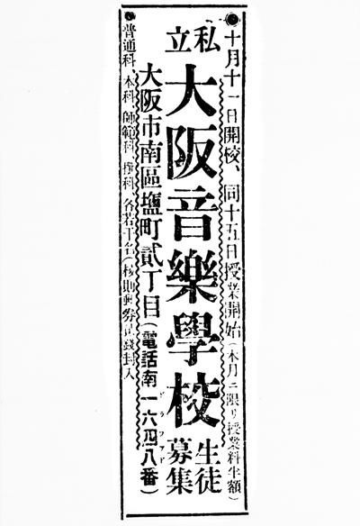1915年~1930年 | 大阪音楽大学...