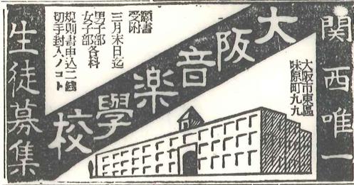 1915年~1930年   大阪音楽大学...