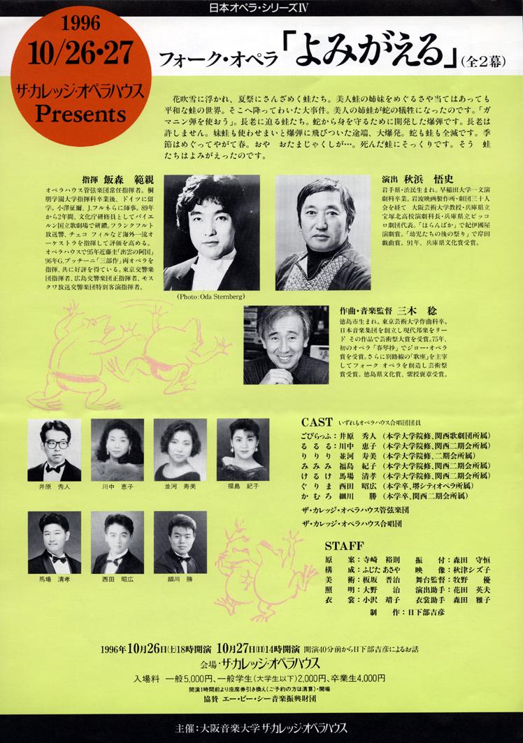 1996年~2005年 | 大阪音楽大学...